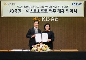 KB증권·이스트소프트, 혁신금융 서비스 사업 협력 MOU