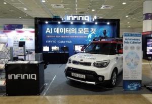 인피닉, ' 소프트웨이브 2019' 참가…AI 솔루션 공개