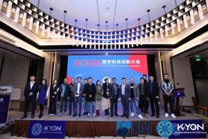 카이온, 중국 디지털 테크놀로지 혁신대회 개최…드론 산업 선두주자 '우뚝'