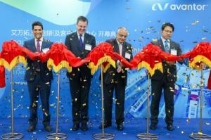 아반토, 中 상하이에 이노베이션·고객지원 센터 오픈…바이오파마 혁신 가속