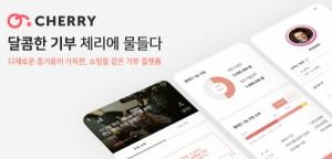 이포넷, 블록체인 기반 기부 플랫폼 '체리' 오픈 행사 개최
