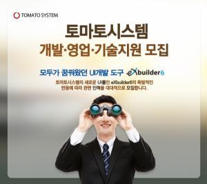 토마토시스템, UI 솔루션 사업 확대 따른 경력직 모집
