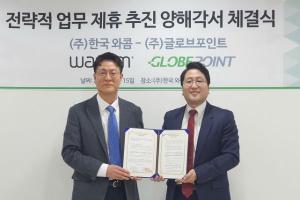 한국와콤·글로브포인트, VR 콘텐츠 창작 교육 확대 협력
