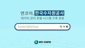 엔코아, 한국수자원공사 데이터관리포털 구축