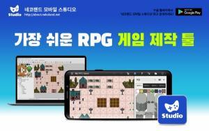 슈퍼캣, 모바일 게임 제작 앱 '네코랜드 모바일 스튜디오' 출시