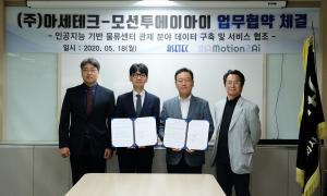 모션투에이아이·아세테크, 물류센터 관제 솔루션 고도화 MOU