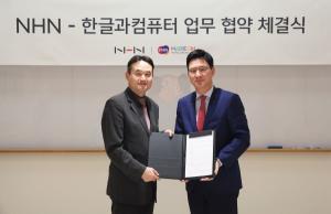 NHN·한글과컴퓨터, 웹오피스 공급 협력 MOU