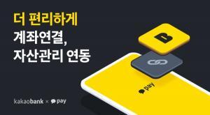 카카오페이, 카카오뱅크와 '간편 계좌연결'·'자산관리' 연동
