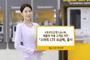 KB국민은행 리브엠, 태블릿용 '스마트 LTE 요금제' 출시