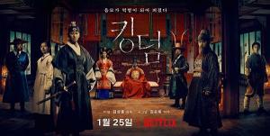 넷플릭스 오리지널 시리즈 '킹덤', 제48회 국제에미상 출품…K-콘텐츠 열풍 주역