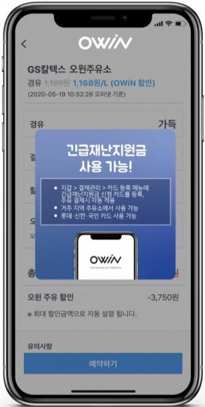 """""""모바일 주유 앱 '오윈', 재난지원금으로 주유하세요"""""""