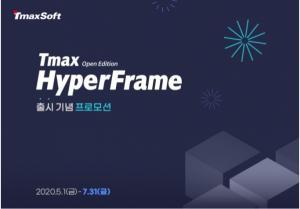 티맥스소프트, '하이퍼프레임 OE' 출시 기념 프로모션