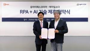 애자일소다·유아이패스, 'RPA+AI' 기술 제휴 협약 체결