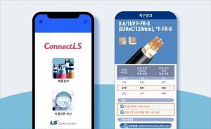 LS전선,맞춤형케이블 추천 앱 '커넥트LS'개발