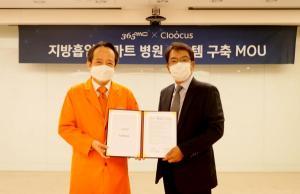 클루커스·365mc, '지방흡입 스마트 병원 시스템' 구축 협력 MOU