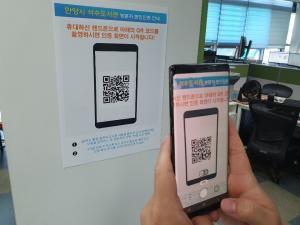 브이에스커뮤니티, 코로나19 대응 QR코드 전자출입명부 서비스 무료 제공