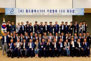월드클래스300기업협회, '월드클래스기업협회'로 새출발