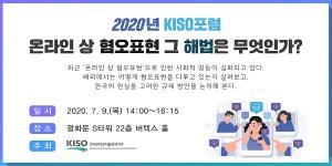 KISO, 온라인혐오표현해법 모색 토론회개최