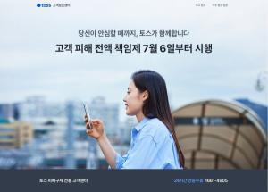 토스, '고객 피해 전액 책임제' 본격 시행